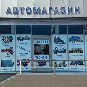 Автомагазины Пушкина