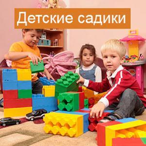 Детские сады Пушкина