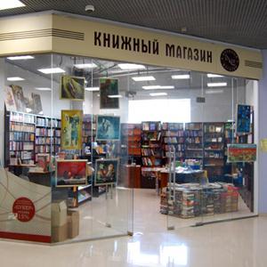 Книжные магазины Пушкина