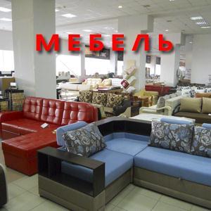 Магазины мебели Пушкина