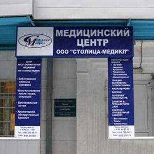 Медицинские центры Пушкина