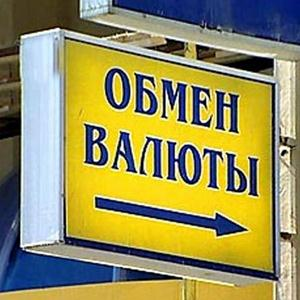 Обмен валют Пушкина