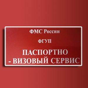 Паспортно-визовые службы Пушкина
