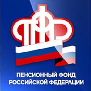 Пенсионные фонды Пушкина