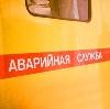 Аварийные службы в Пушкине