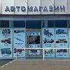Автомагазины в Пушкине