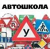Автошколы в Пушкине
