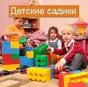 Детские сады в Пушкине
