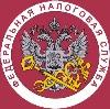 Налоговые инспекции, службы в Пушкине