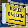 Обмен валют в Пушкине