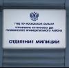 Отделения полиции в Пушкине