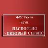 Паспортно-визовые службы в Пушкине