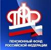 Пенсионные фонды в Пушкине