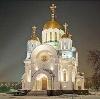 Религиозные учреждения в Пушкине