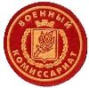 Военкоматы, комиссариаты в Пушкине
