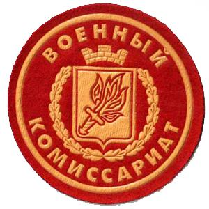 Военкоматы, комиссариаты Пушкина